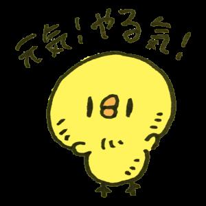 hiyoko_yaruki